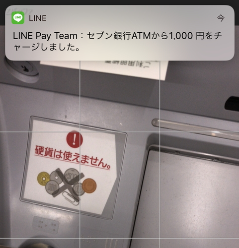 LINEへセブン銀行ATMでチャージされた通知