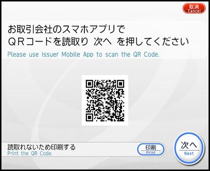 セブン銀行ATMのQRコード