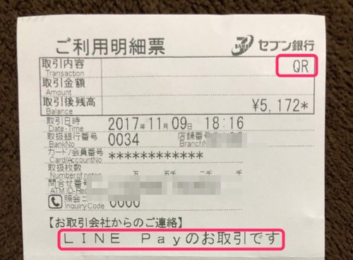 QRコードでLINE Payにチャージ