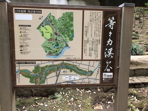 等々力渓谷公園内の日本庭園案内地図