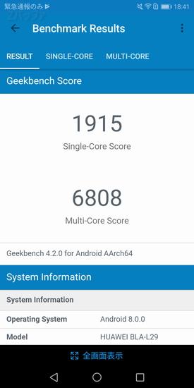 Mate 10 ProのGeekbench4でのベンチマーク結果