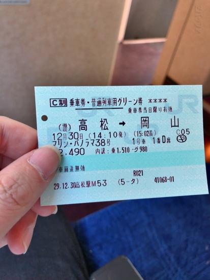 快速マリンライナーのグリーン席とパノラマ席の乗車券
