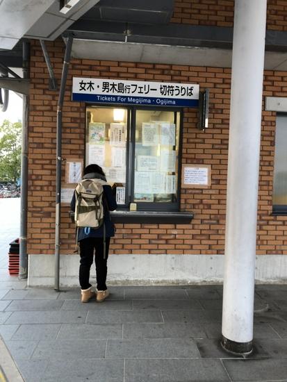 男木島と女木島行きの切符売場