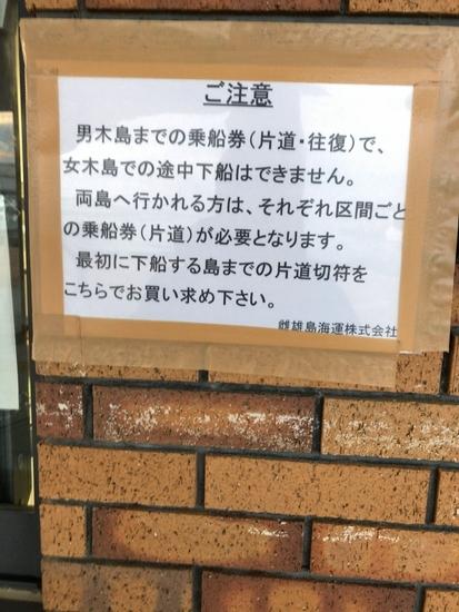 女木島と男木島への切符購入に関する注意事項