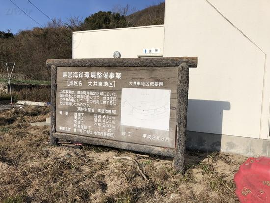 男木島の大井海水浴場が出来た年