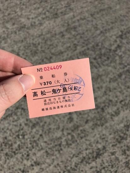 高松から女木島までのフェリー乗船券
