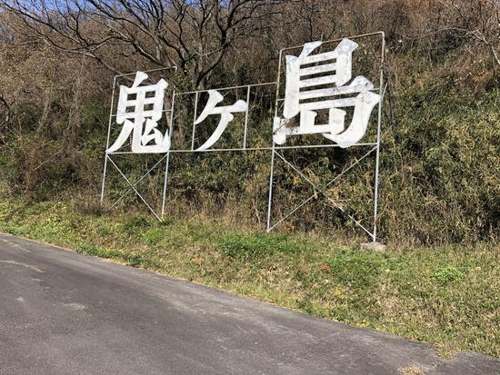 鬼ヶ島の看板