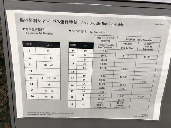 ベネッセハウス専用場内シャトルバス時刻表