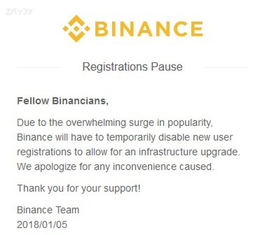 BINANCE(バイナンス)が新規登録を一時中断中