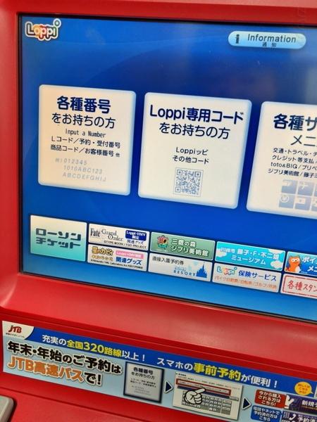 ローソンのLoppi端末