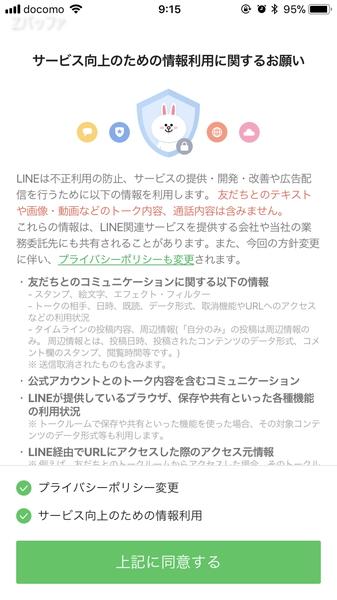LINEアプリの情報利用に関する案内が強制表示される
