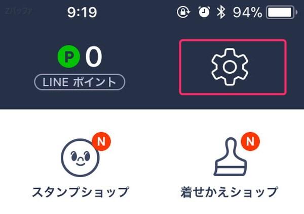 LINEアプリの設定