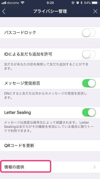 LINEアプリへの情報利用設定