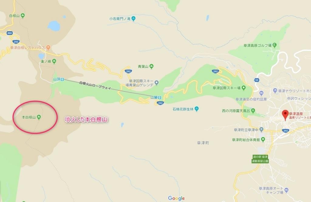 噴火した本白根山と草津温泉街の地図