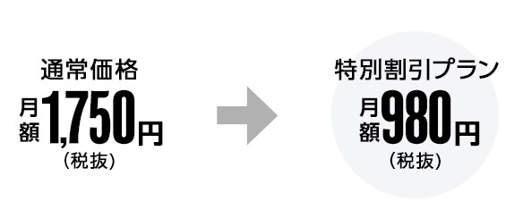 ダ・ゾーンを月々980円で利用できる特別プラン