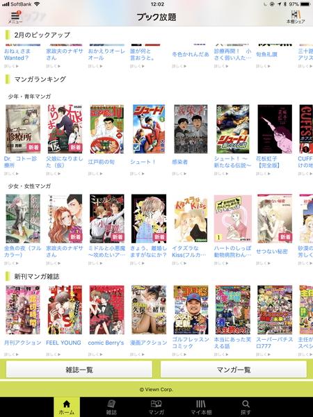 ブック放題で読めるコミックや漫画雑誌一覧