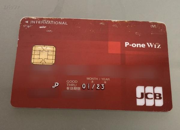 還元率1.5%のP-One Wizカード
