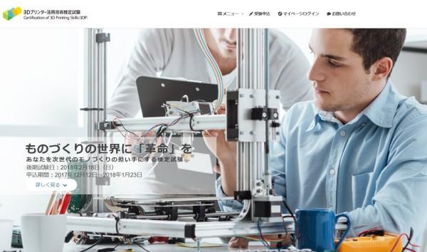 3Dプリンター活用技術検定試験