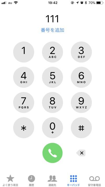 電話アプリで111とダイヤルして発信すると通話テストが出来ます。
