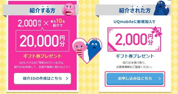 UQモバイルの紹介キャンペーンエントリーページ