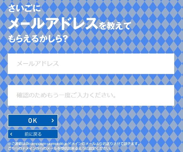 UQモバイルに登録しているメールアドレスを入力