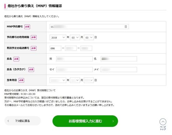 UQモバイルのサイトでMNP予約番号の入力