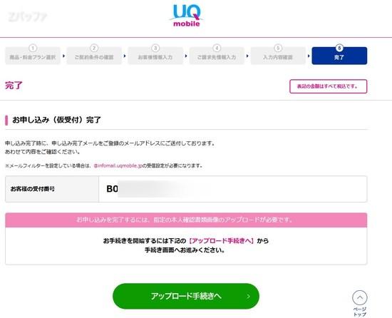 UQモバイルの契約申し込み完了