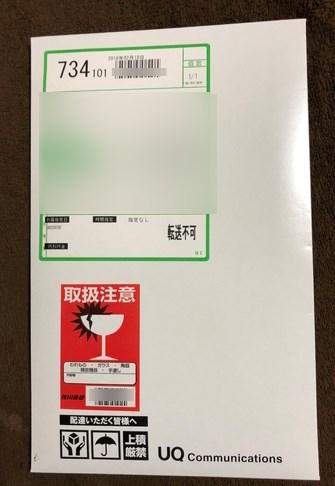 UQモバイルからSIMカード一式が到着