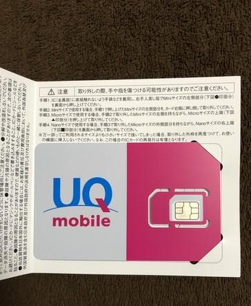 UQモバイルのマルチSIM