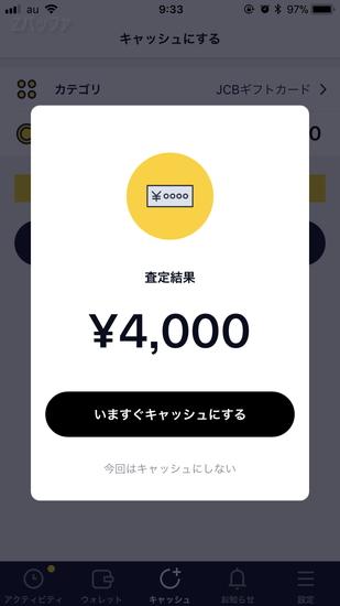5000円相当のギフトカードの査定結果