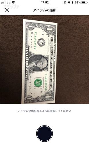 1ドル紙幣をCASHアプリで撮影