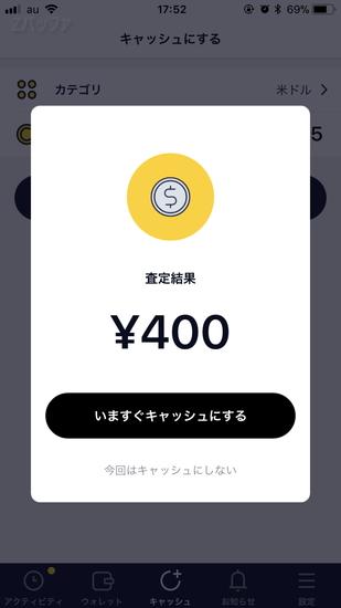 CASHで5ドルの査定額は400円
