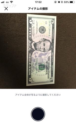 5米ドルをCASHアプリで撮影