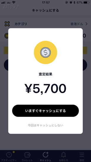 CASHアプリで香港ドルをキャッシュ化した結果