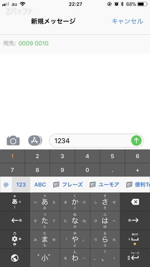 メッセージアプリで宛先に00090010を指定する