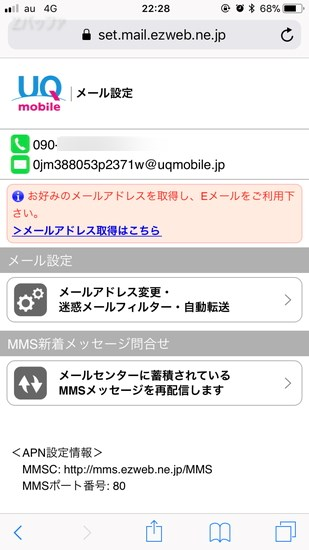 UQモバイルのメール設定画面