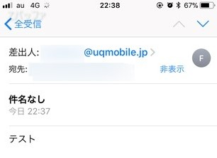 @uqmobile.jpからのメール受信確認