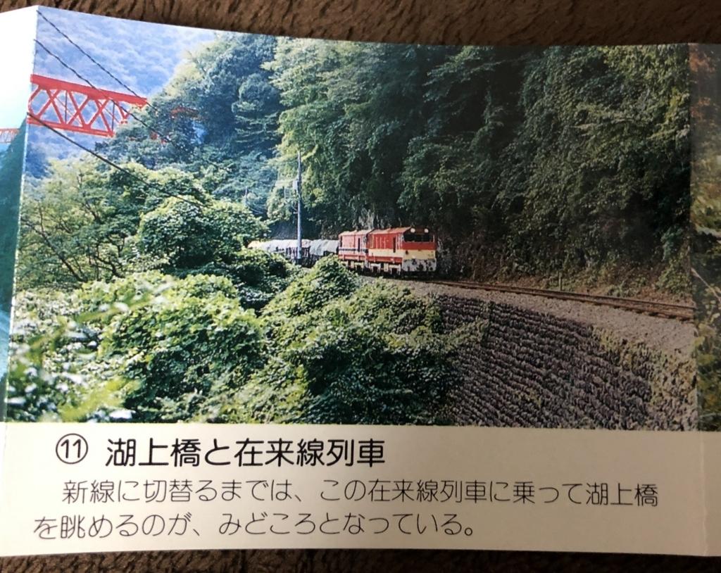 レインボーブリッジ下の旧線を走る大井川鉄道の列車