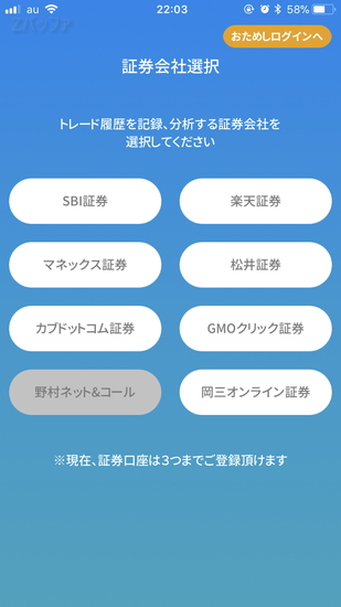 myTradeアプリが対応している証券会社一覧