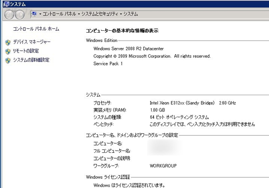 1stRentalServerのwindowsサーバのスペック