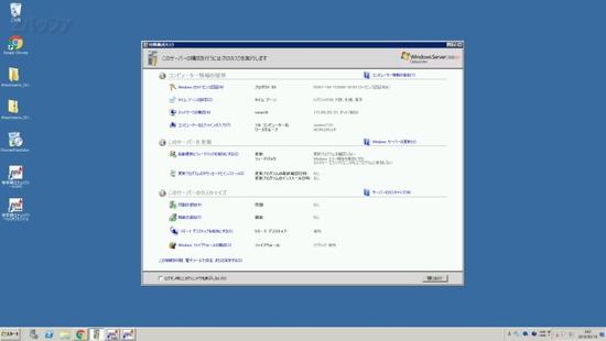 1stレンタルサーバのWindows VPSサーバに接続した状態