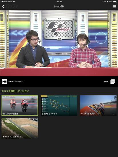 huluのmotoGP放送は日本語による実況と解説付き