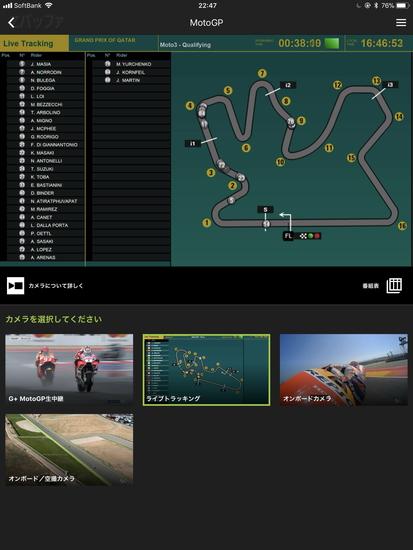 motoGP、huluのライブトラッキング映像