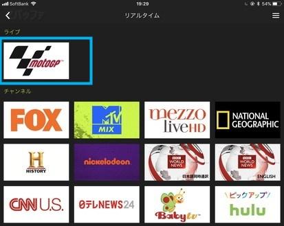 huluでリアルタイム視聴できるチャンネル一覧