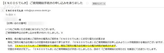 「ENEOSでんき」からの使用開始手続開始の連絡メール