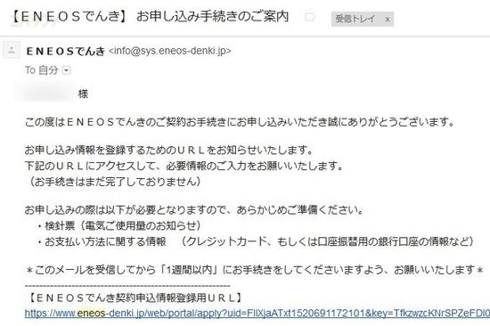 ENEOSでんきへの契約申込後に送られてくるメール