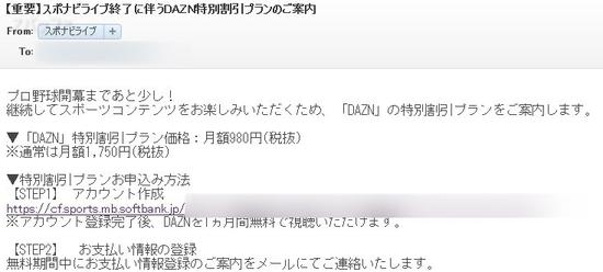 スポナビライブからのDAZN特別割引プランに関するメール