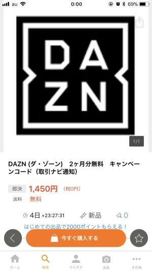 ヤフオクでDAZNの2ヶ月無料視聴ギフトカードが出品中
