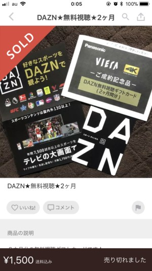 メルカリでDAZNの2ヶ月無料視聴ギフトカードが出品中