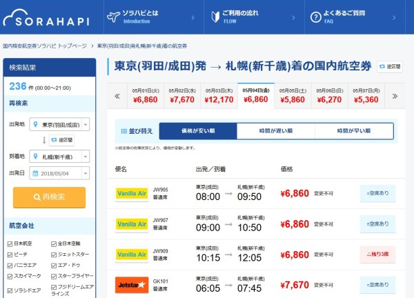 航空券の価格比較サイトのソラハピ